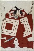 The Kabuki Actor Ichikawa Omezo I in the drama Shibaraku thumbnail 2