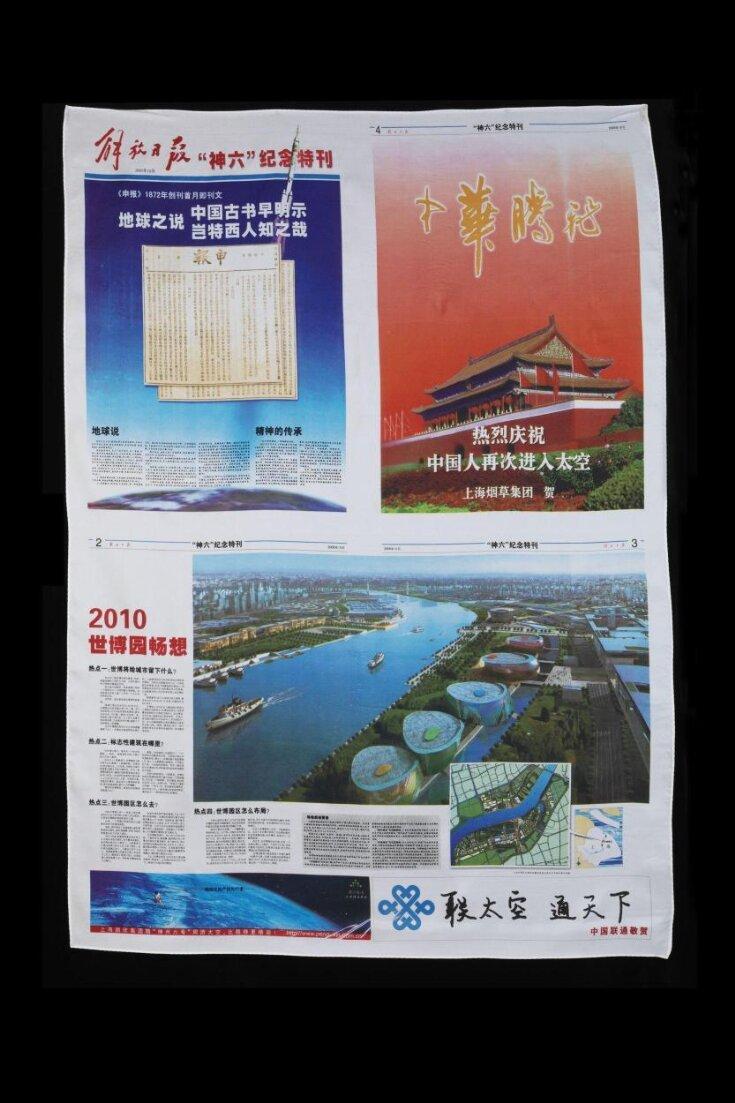Silk Newspaper top image