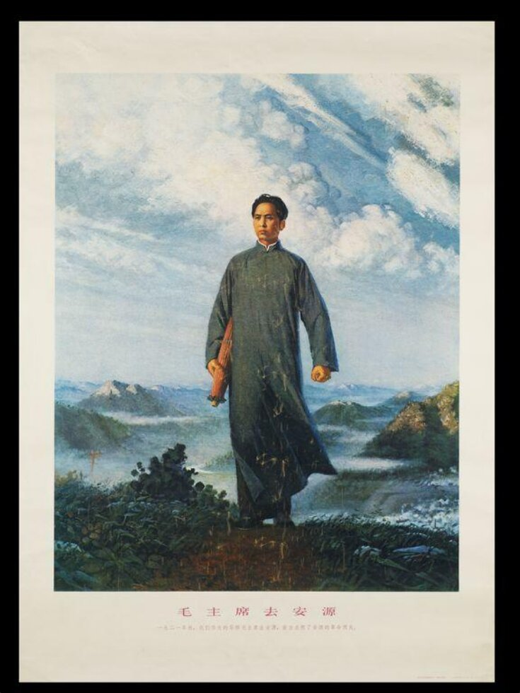 Chairman Mao goes to Anyuan top image