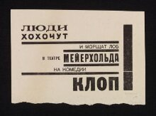 """Leaflet (possibly part of a larger sheet) advertising a production by Meyerhold of Vladimir Mayakovksy's comedy """"Klop"""" [""""The Bed Bug""""]. thumbnail 1"""