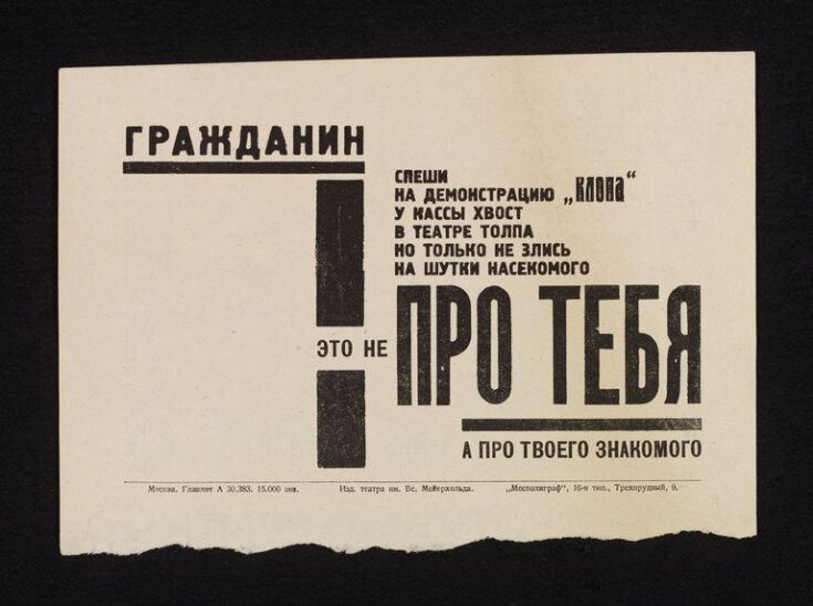 """Leaflet (possibly part of a larger sheet) advertising a production by Meyerhold of Vladimir Mayakovksy's comedy """"Klop"""" [""""The Bed Bug""""]. top image"""