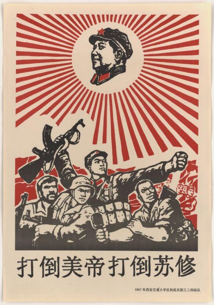 Down with US imperialism, Down with Soviet revisionism top image